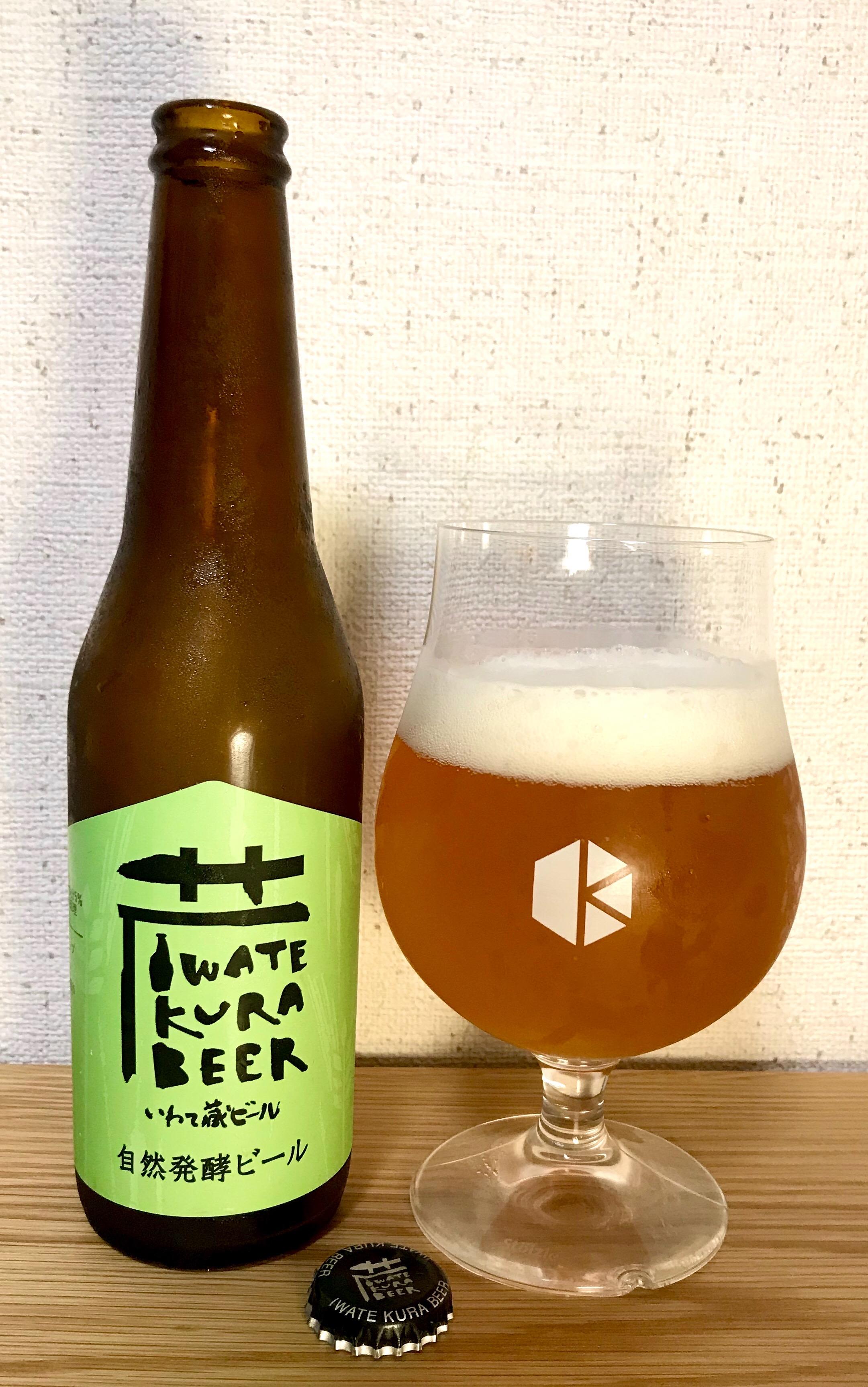 いわて蔵ビール 自然発酵ビール_世嬉の一酒造_岩手_Image
