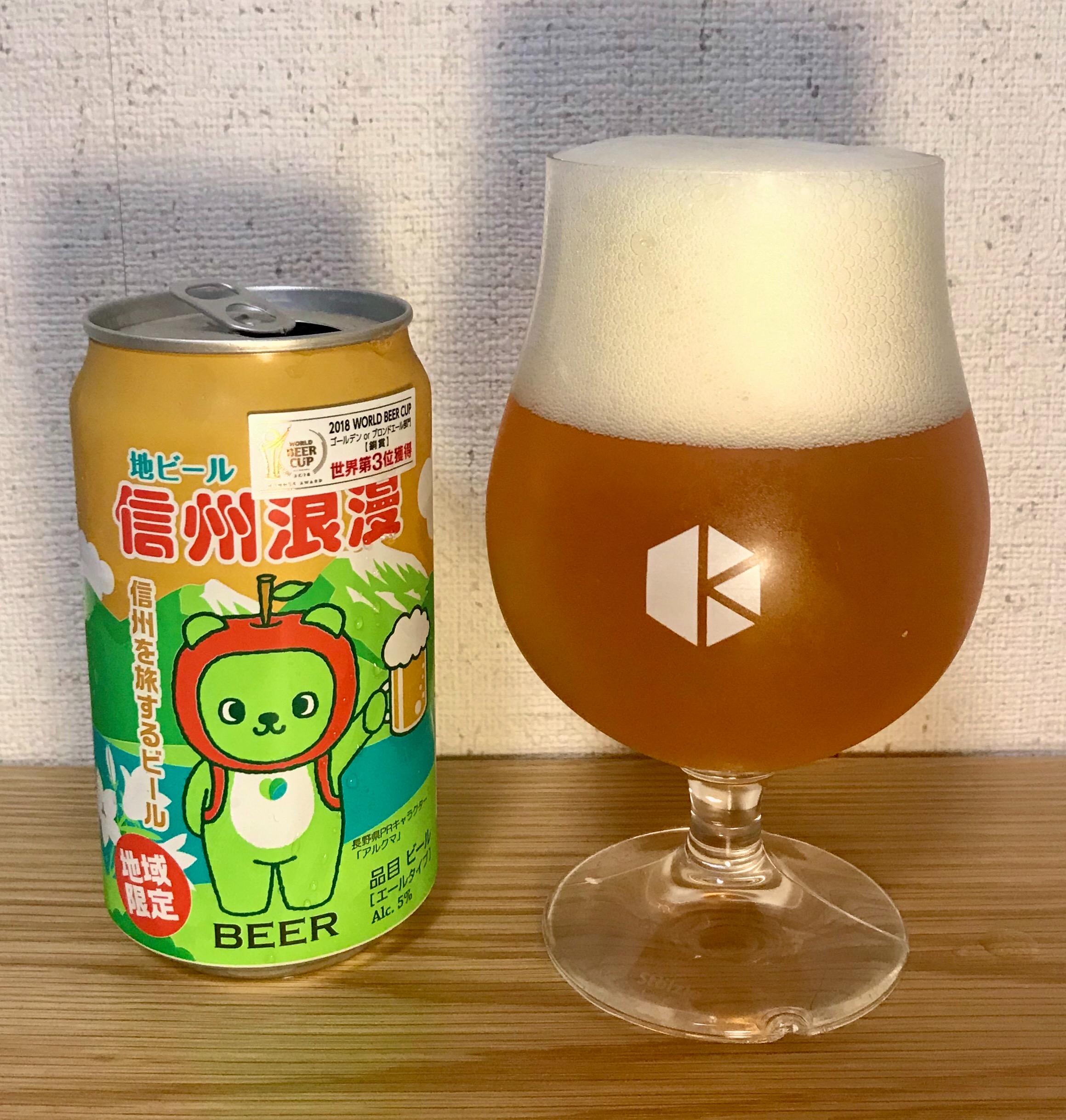 信州浪漫ビール オリジナルエール_麗人酒造_長野_Image
