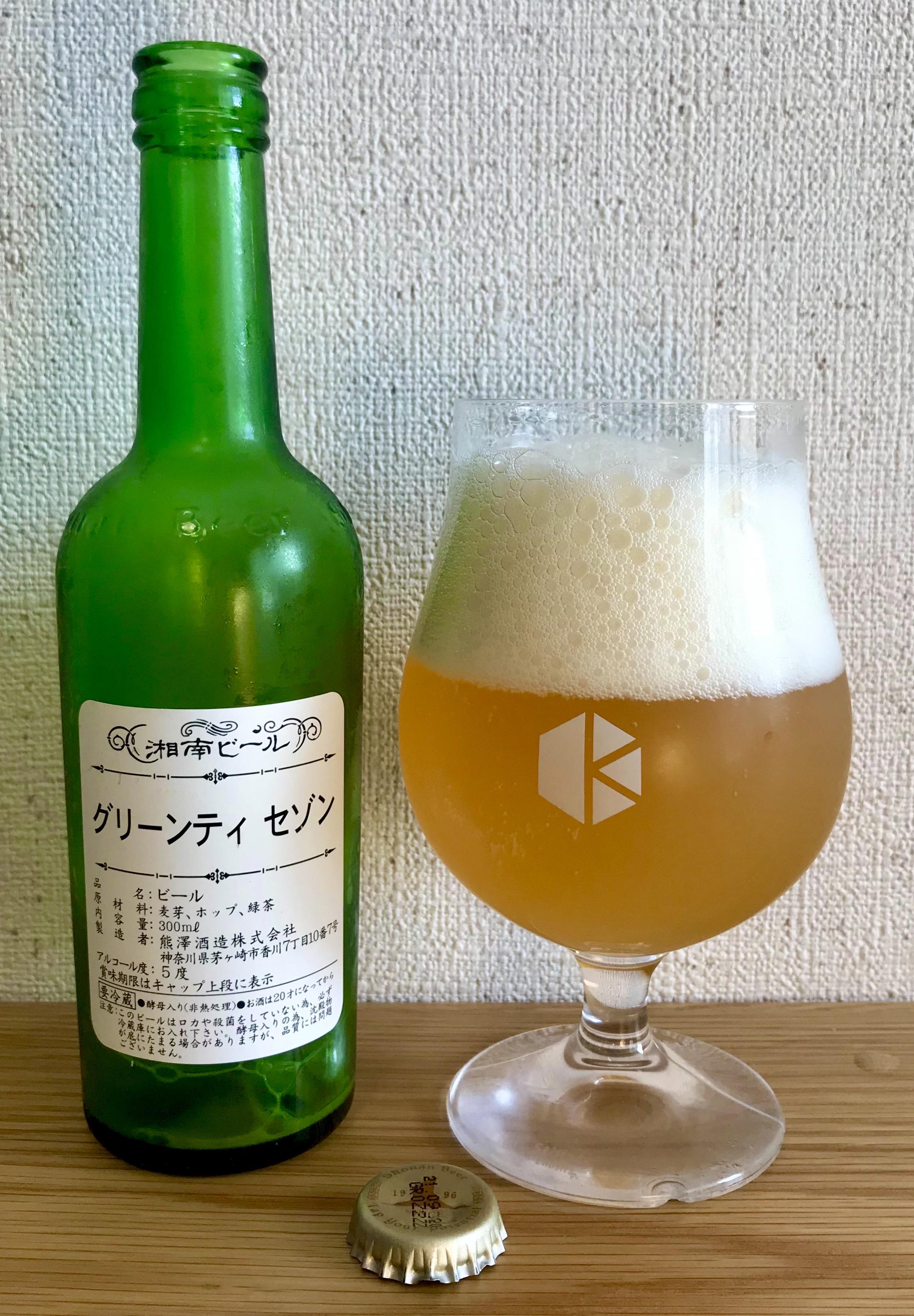 湘南ビール グリーンティ セゾン_熊澤酒造_神奈川_Image